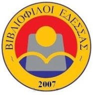 Βιβλιόφ 2007 (1)