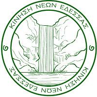 Κίνηση Νέων Έδεσσας - white Logo