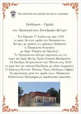 Ι. Μ. ΤΙΜΙΟΥ ΣΤΑΥΡΟΥ ΜΕΣΗΜΕΡΙΟΥ