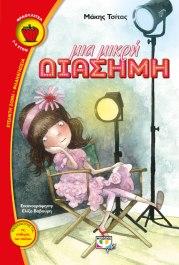 mia-mikri-diasimi-cover