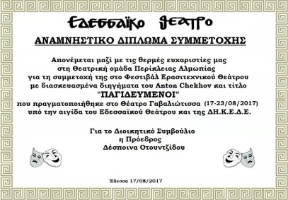 ΑΝΑΜΝΗΣΤΙΚΟ ΔΙΠΛΩΜΑ ΣΥΜΜΕΤΟΧΗΣ