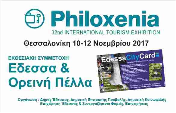 2017 Philoxenia-Edessa