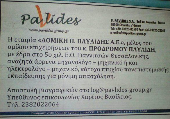 paulidis